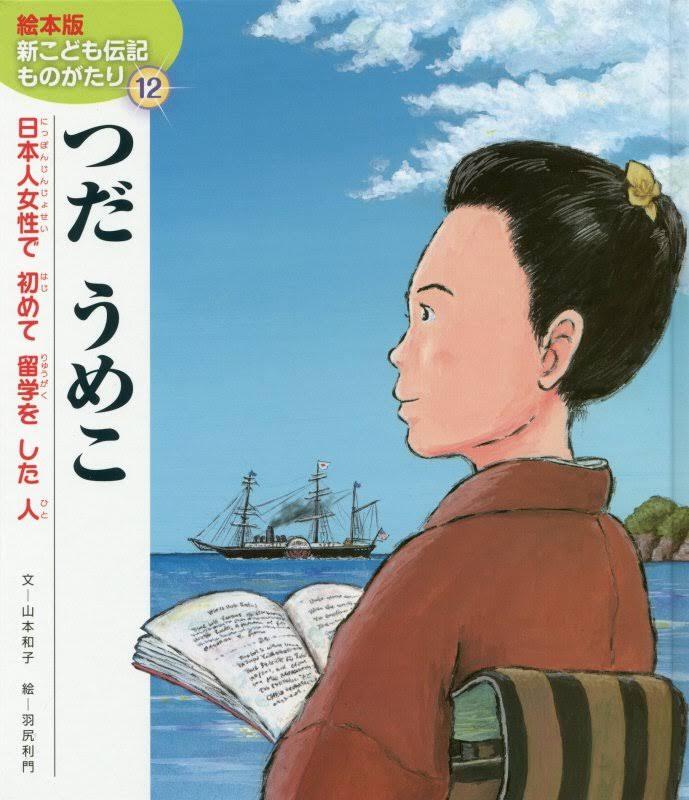 つだ うめこ   童話*絵本&シアター*作詞 山本和子のホームページ