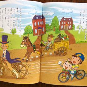 はじめての自転車ドライジーネ